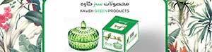 KAVEH GREEN PRODUCTS