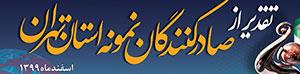 مراسم معرفی و تقدیر از صادرکنندگان نمونه استان تهران